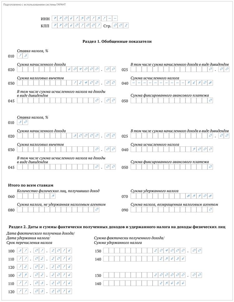 Форма П5 Статистика Образец Заполнения - фото 11