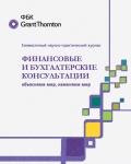 Финансовые и бухгалтерские консультации (электронный журнал)